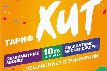 Купить стартовый пакет Вин тариф Хит в Крыму и Севастополе