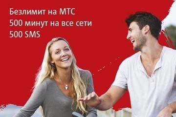 Продажа стартовых пакетов МТС для Крыма